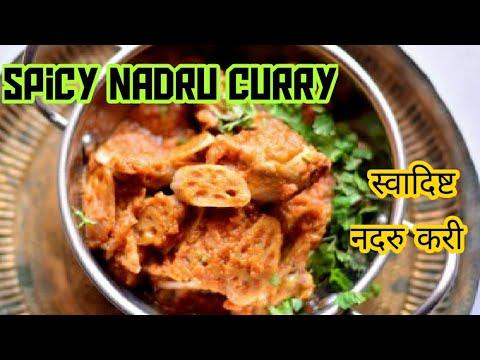 Xxx Mp4 Kamal Kakdi Curry कमल ककड़ी की सब्ज़ी कैसे बनाये Kashmiri Nadru Yakhni बीह की सब्जी 3gp Sex