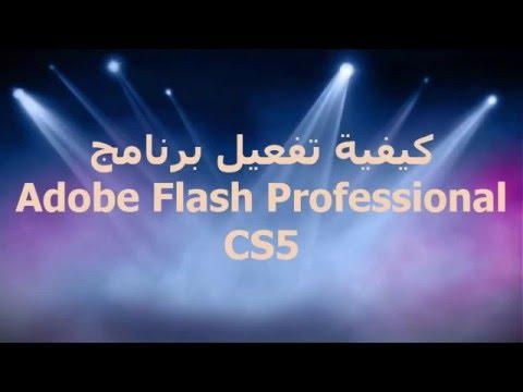Adobe Flash Professional CS5   كيفية تفعيل برنامج وبرنامج الفوتوشوب ومجموعة برامج ادوبي