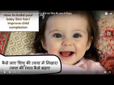 How to get fair skin of baby in Hindi???/ कैसे पाए शिशु की त्वचा में निखार