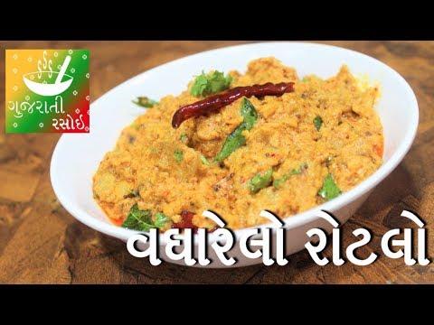 Vagharelo Rotlo - વઘારેલો રોટલો   Recipes In Gujarati [ Gujarati Language]   Gujarati Rasoi