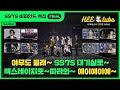 SS7S 백스테이지로~ 따라와~ 예이예이예~ | subtitled
