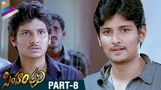 Latest Telugu Movies | Simham Puli Telugu Full Movie | Part 8 | Jeeva | Divya Spandana | Singam Puli