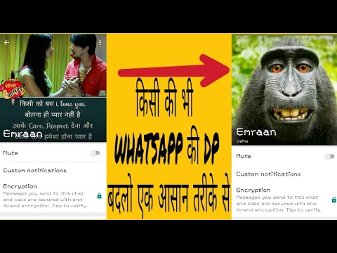 KISI KI BHI WHATSAPP DP CHANGE KRO EK SEC MAI।HOW TO CHANGE SOMEONE ELES WHATSAPP DP