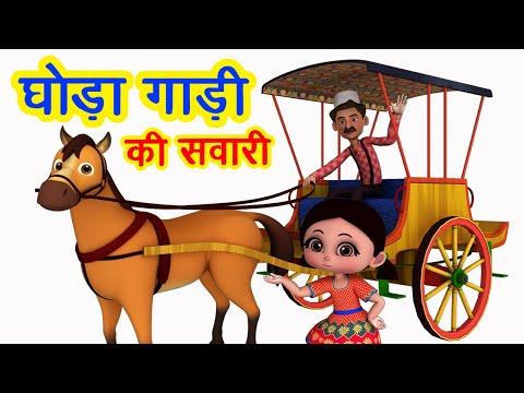 Xxx Mp4 घोड़ा गाड़ी की सवारी Ghoda Gadi Ki Sawaari 3D Hindi Rhymes For Children Happy Bachpan 3gp Sex