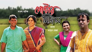 Poster Mizan   Bangla Natok   DocuDrama  TB Care II