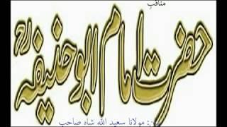 Manaqib Imam Abu Hanifa  by MOlana Saeed Ullah Shah Saib part 2