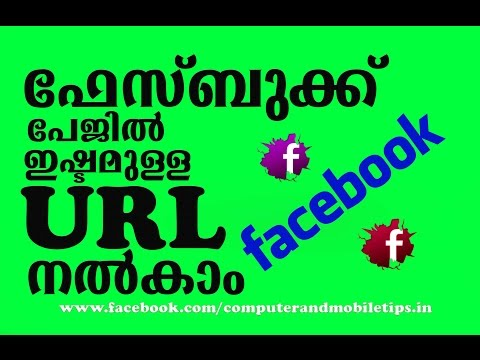 How to Change FacebooK Page URL? Set a Custom URL for Facebook\ Business  Fan Page(മലയാളം)