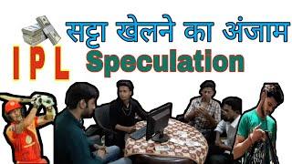 IPL Speculation    (सट्टा खेलने का अंजाम)    sarfaraz ansari