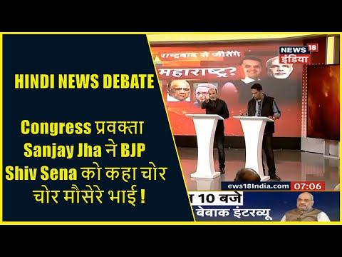 HINDI NEWS DEBATE I Congress प्रवक्ता Sanjay Jha ने BJP Shiv Sena को कहा चोर  चोर मौसेरे भाई !