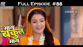 Bhaag Bakool Bhaag - 13th September 2017 - भाग बकुल भाग - Full Episode