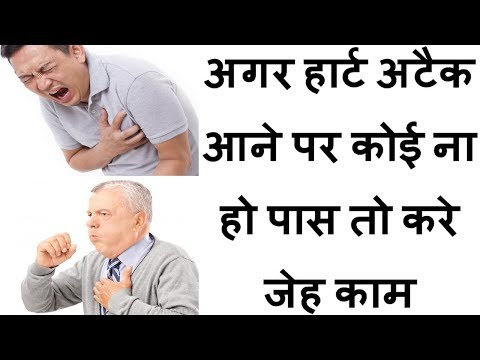 What Should we do During Heart Attack in Hindi || Health Tips