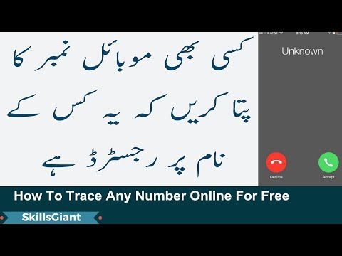 How To Trace Any Unknown Mobile number easily For Free | Trace phone numbers