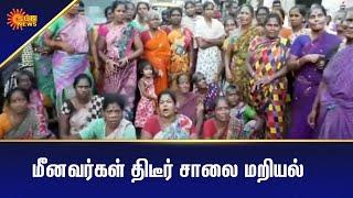காவல் ஆய்வாளர் இட மாற்றியதை எதிர்த்து மீனவர்கள் போராட்டம்   Tamil News Today   Today News   Sun News