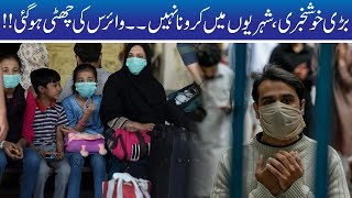 Huge Relief!! Lahore Citizens Are Not Coronavirus Carriers