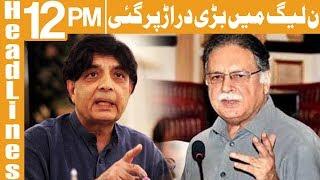 Pervaiz Rasheed vs Ch Nisar - Headlines 12 PM - 16 January 2018 - Khyber News