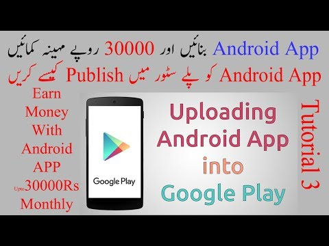 How to upload Android Application to PlayStore | Android Studio Tutorial 3 | Hindi/Urdu
