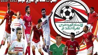 أجمل 25 هدف في الدوري المصري موسم 2015 / 2016 بصوت جميع المعلقين    أهداف عالمية بأقدام مصرية