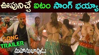 ఊపునిచ్చే ఐటం సాంగ్ || Mahanubhavudu Best Item Song Trailer 2017 || Latest Telugu Movie