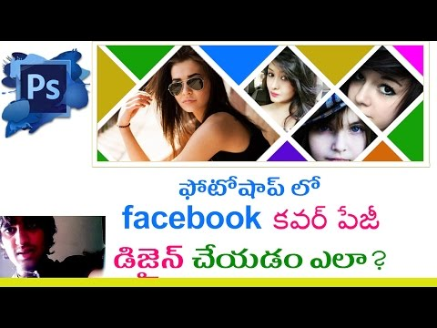 Photoshop Tutorials in Telugu : Facebook Cover Page Design in Photoshop   FB Cover Photo Design