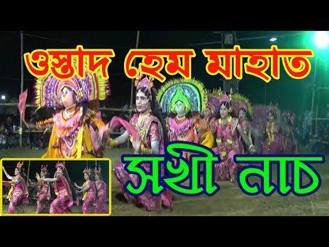 Chhau nach🔥🔥সখি নাচ🔥🔥ওস্তাদ হেম মাহাত পলমা