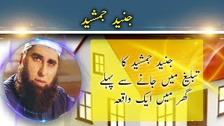 Story Happened With Junaid Jamshed at Home Before Joining Tabligh | MessageTv Pakistan