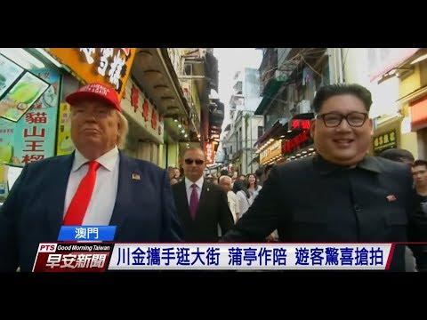 川金會議題發燒 模仿藝人街頭出擊—公視早安新聞 Good Morning Taiwan