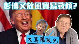 彭博又放風貿易戰傾掂? 大罵羅致光!中國和香港經濟幾危險講解困措施〈蕭若元:理論蕭析〉2019-12-05
