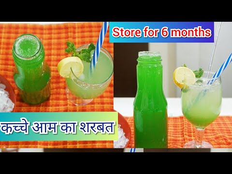 कच्चे आम का शरबत । Concentrate Kacche Aam ka Sharbat | Store for 6 months | Easy n quick sharbat l
