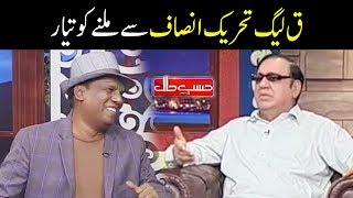 PMLQ Kay Chaudhry Shujat PTI Say Milnay Ko Teyar - Hasb e Haal - Dunya News