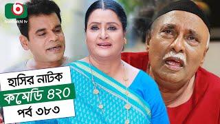 হাসির নতুন নাটক - কমেডি ৪২০ | Natok Comedy 420 EP 383 | AKM Hasan, Tania Brishty - Serial Drama