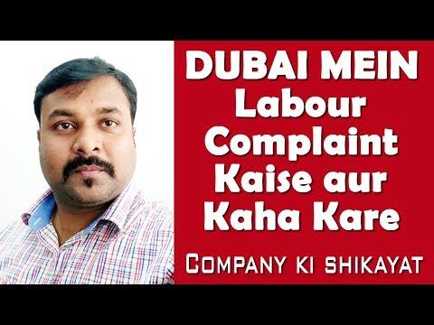 दुबई मैं लेबर कंप्लेंट कैसे और कहा करे  | HINDI URDU | TECH GURU DUBAI JOBS