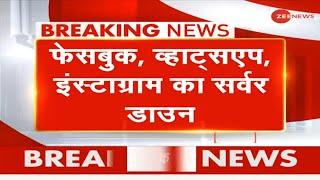 दुनियाभर में Facebook, WhatsApp और Instagram का Server Down   Breaking News   Hindi News Live