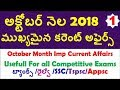 October Month 2018 Imp Current Affairs Part 1 In Telugu usefull for all competitive exams