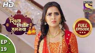 Rishta Likhenge Hum Naya - Ep 19 - Full Episode - 1st December, 2017