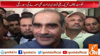 Khawaja Saad Rafique media talk in court, criticizes PTI govt l 17 Sep 2019