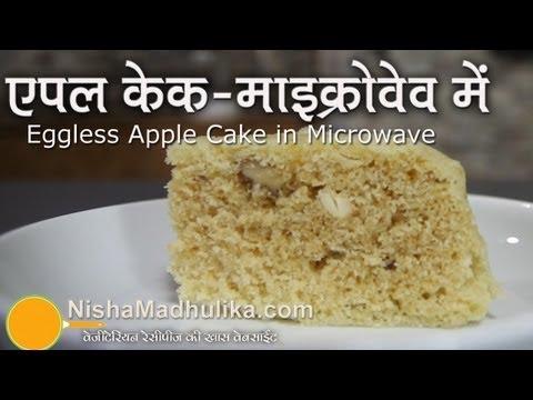 Eggless Apple Cake in  Microwave Recipe