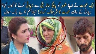 Real Wife Involve With Husband Shameful Act | Pukar | Neo News