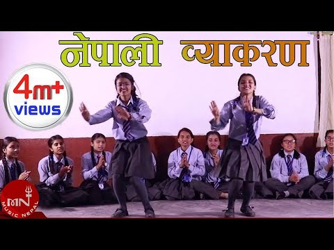 Xxx Mp4 Nepali Byakaran Quot नेपाली व्याकरण Quot Sharada Parajuli Ft AIA Students New Nepali Song 2075 2018 3gp Sex