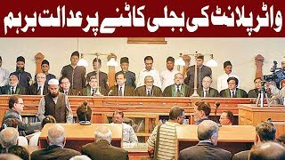 Sindh Highcourt Take Action Against K-Electric - 23 April 2018 - Express News