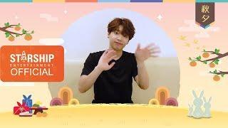 [Special Clip] 정세운(JEONG SEWOON) - 2019 추석 인사 (2019 Chuseok Greeting)
