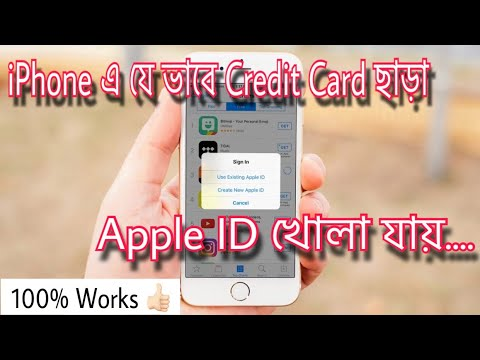 How to create Apple ID Without Credit or Visa Card in Bangla [2018]