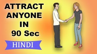 बिना डरे किसी को भी IMPRESS कैसे करें | HOW TO ATTRACT PEOPLE IN JUST 90 SECONDS | TALK TO ANYONE