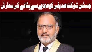 Supreme Judicial Council Requests To Remove Justice Shaukat Aziz Siddiqui | Express News
