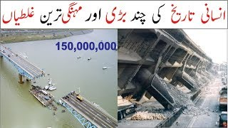 5 EXPENSIVE MISTAKES EVER IN HISTORY | URDU | HINDI | ASIF ALI TV |