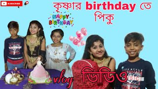 krishnar birthday te piku | piku&krishna | @birthdayspecial @pikukrishna @lovebook