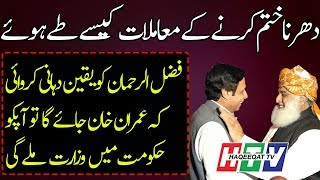 How Dharna of Fazal ur Rehman Ended With a Direction for Imran Khan