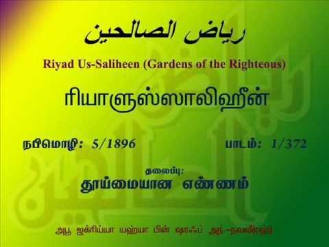 001 -  Riyad Us-Saliheen (Tamil) Hadees 1-12