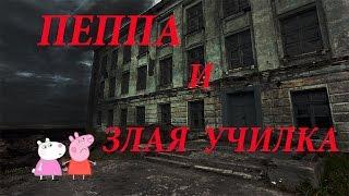 Мультик свинка пеппа новые серии на русском СТРАШНАЯ ШКОЛА Мультфильмы для детей Свинка Пеппа
