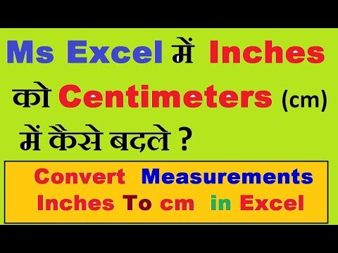 How To Convert Inches To Centimeters In Excel || Measurements one unit to another conversion