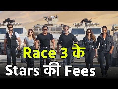 जानिए Race 3 के लिए इन Stars ने ली कितनी Fees